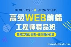 上海web前端工程师培训(直营分校6所,就近入学)