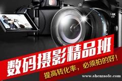 上海数码摄影培训班(直接分校6所,就近入学)