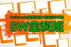 上海Solidworks模具设计培训(直营分校6所,就近入学