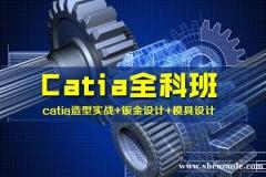 上海Catia模具设计学习班(直营分校6所,就近入学)