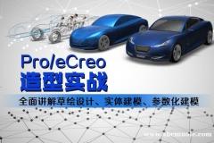 上海Pro/e模具培训(直营分校6所,就近入学)