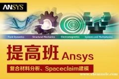 上海Ansys有限元分析培训(直营分校6所,就近入学)