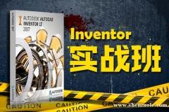上海Inventor培训(直营分校6所,就近入学)