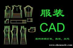 上海服装CAD培训(直接分校6所,就近入学)