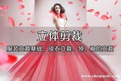 上海服装设计培训(直接分校6所,就近入学)
