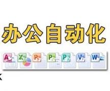 上海办公自动化班(直营分校6所,就近入学)