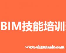 BIM面授培训班