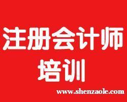 重庆注册会计师培训
