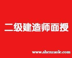 上海二级建造师面授培训