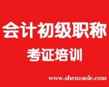 天津会计初级职称考证培训