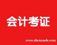 天津会计考证培训