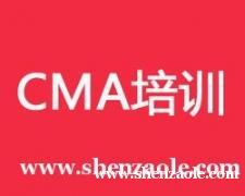 重庆CMA培训