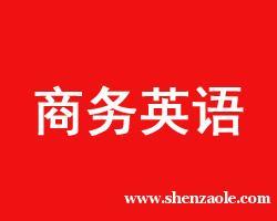 重庆商务英语培训