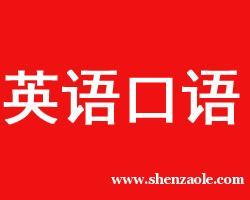 西安英语口语培训
