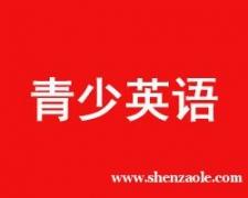 重庆青少英语培训