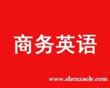 西安商务英语培训