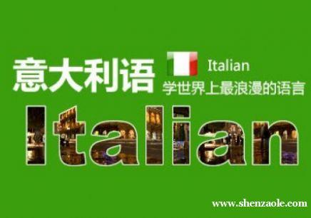 郑州意大利语培训 (A1-A2暑假课程)