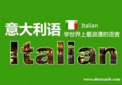 郑州意大利语培训