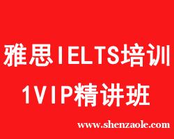 重庆雅思IELTS 1对1vip精讲班