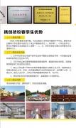 深圳市携创技工学校2018年春季招生