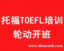 重庆托福TOEFL 1对1VIP冲刺班