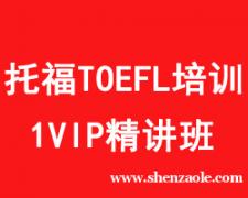 重庆托福TOEFL1对1VIP精讲班