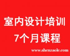 重庆室内设计全能班7个月