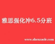 杭州雅思强化冲6.5分班