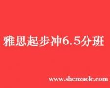 杭州雅思起步冲6.5分班