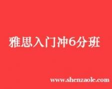 杭州雅思入门冲6分班