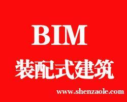 上海BIM装配式建筑培训