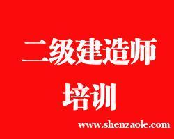 上海二级建造师培训