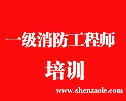 上海一级消防工程师培训