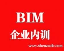 上海bim企业内训