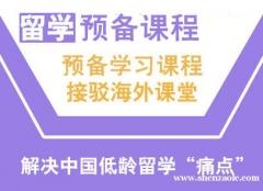 西安留学英语能力预备课程一级