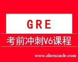 上海GRE考前冲刺班