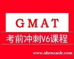 上海GMAT考前冲刺班