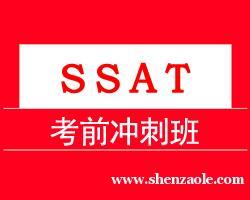 上海SSAT冲刺班