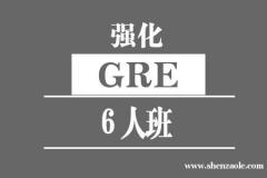 厦门GRE强化班6人班