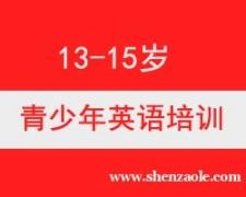 重庆13-15岁青少年英语培训班