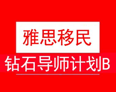 北京朗阁雅思移民 钻石导师计划 B