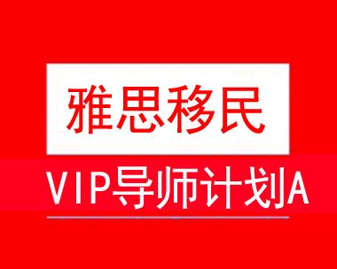 北京朗阁雅思移民 VIP 导师计划 A