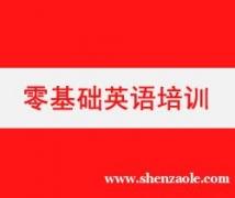 西安零基础英语培训