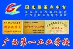 2018年广西第一工业学校招生简章