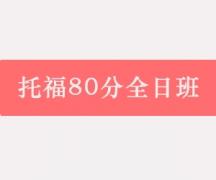 郑州托福80分全日班
