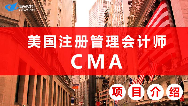 CMA美国注册管理会计师