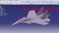重庆CATIA外观造型设计培训
