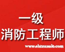 柳州一级消防工程师培训班
