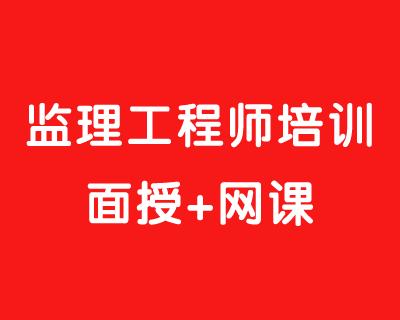 柳州监理工程师考前辅导班