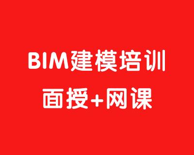 柳州BIM建模培训班